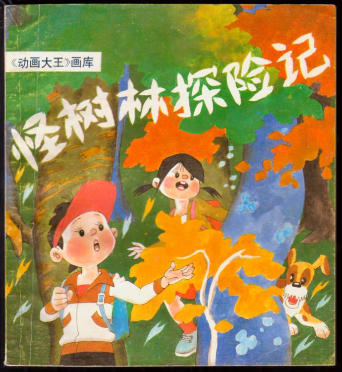 怪树林探险记(动画大王画库)