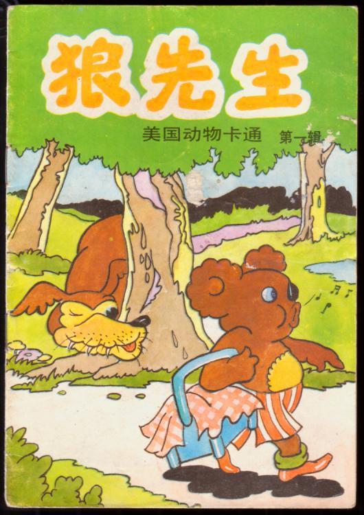 狼先生(美国动物卡通第一辑)