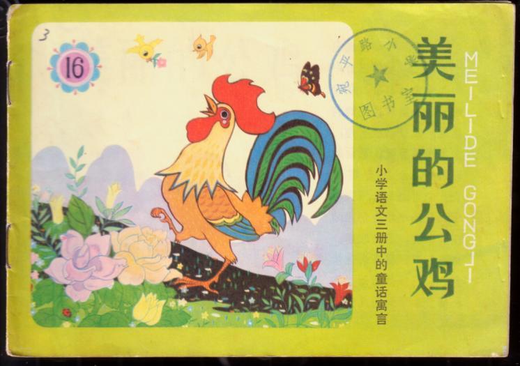 美丽的公鸡(小学语文三册中的童话寓言)