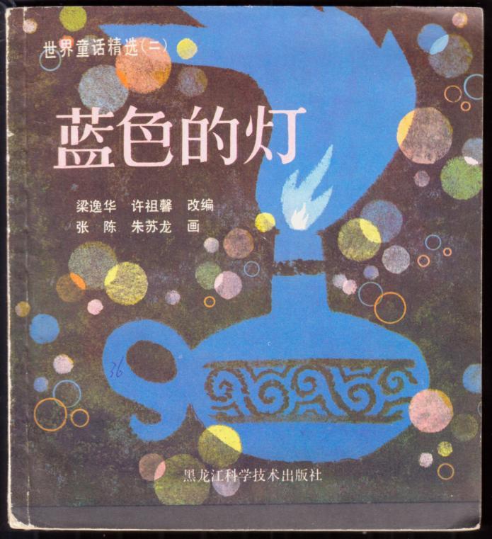蓝色的灯(世界童话精选二)