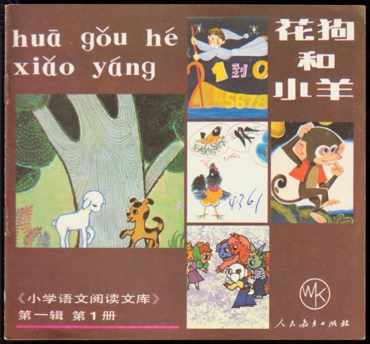 花狗和小羊(小学语文阅读文库第一辑)