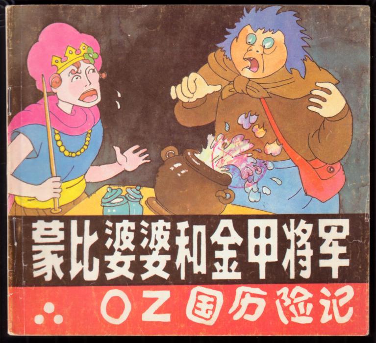 蒙比婆婆和金甲将军(OZ国历险记)