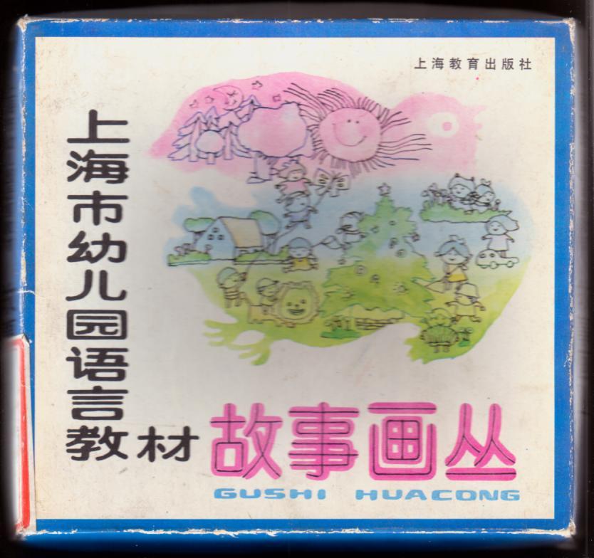 上海市幼儿园语言教材故事(盒装15册)