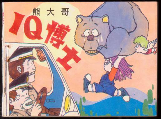 熊大哥(IQ博士之三)