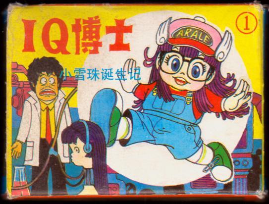 IQ博士①(盒装四全)