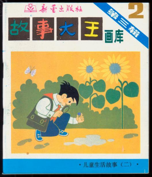 儿童生活故事(二)(故事大王画库第三辑)
