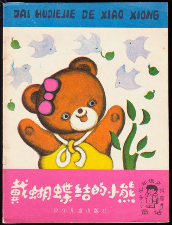 戴蝴蝶结的小熊(小学低年级文艺读物童话)
