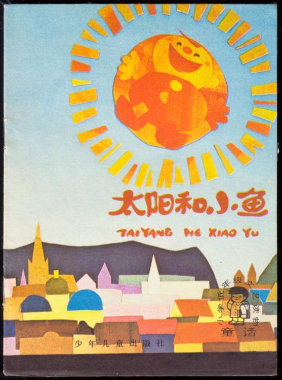 太阳和小鱼(小学低年级文艺读物童话)