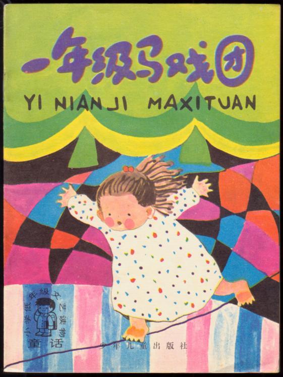 一年级马戏团(小学低年级文艺读物童话)