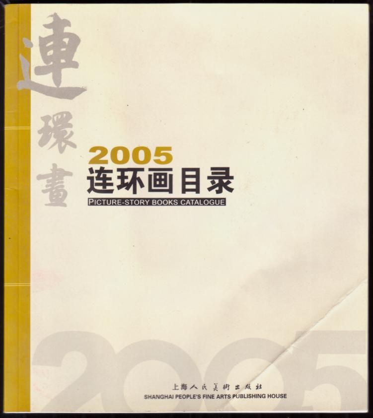 连环画目录2005