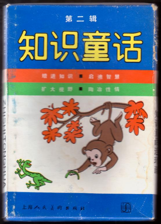 知识童话(第三辑)(盒装十全)