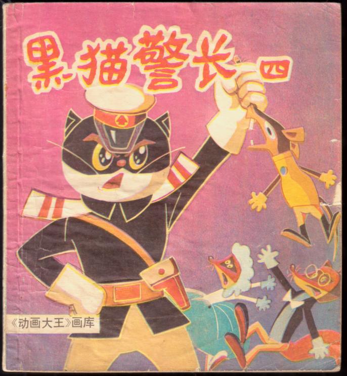 黑猫警长(四)