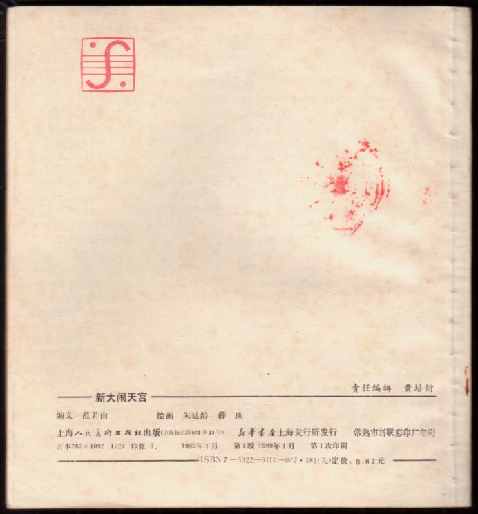 HQG6816
