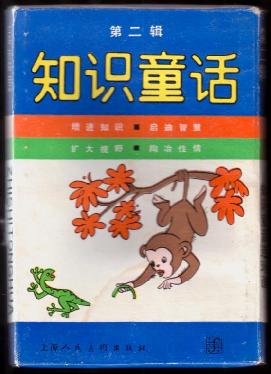 知识童话第二辑(空盒子)