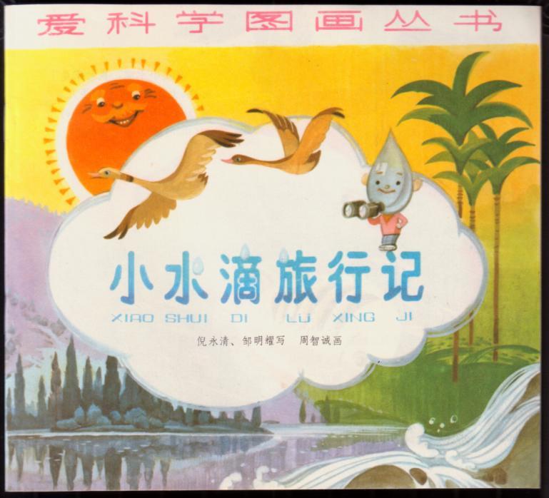 小水滴旅行记(爱科学图画丛书)