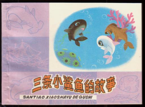 三条小鲨鱼的故事(知识童话)