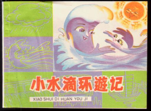 小水滴环游记(知识童话)