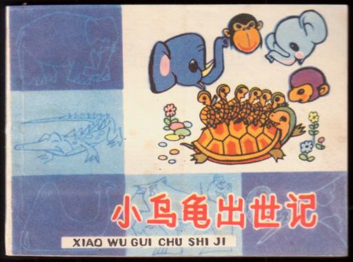 小乌龟出世记(知识童话)