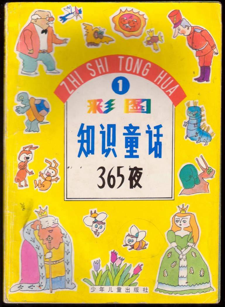 彩图知识童话365夜(1)