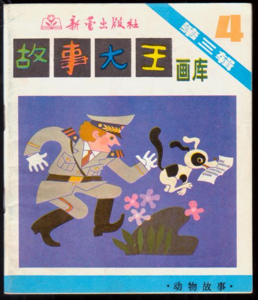 动物故事(故事大王画库第三辑第四册)