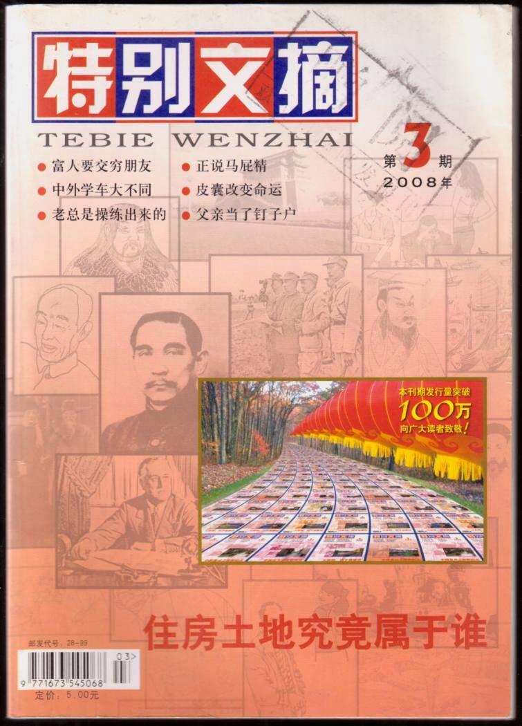 特别文摘(2008年第3期)