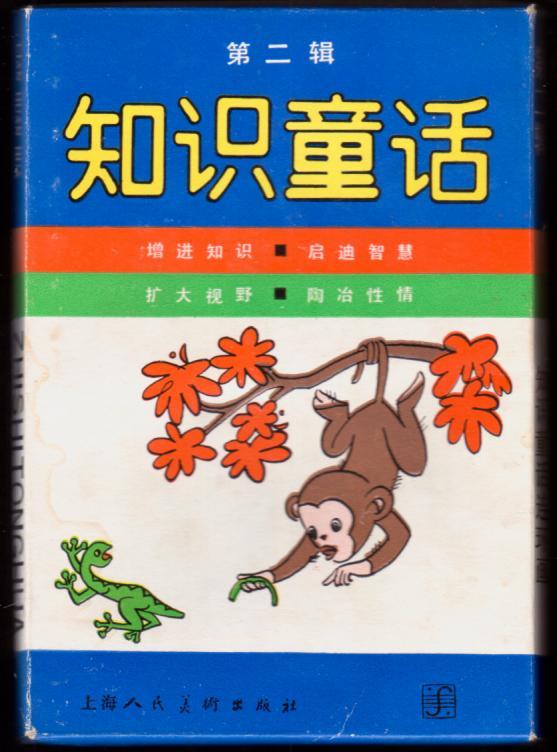 知识童话(第二辑)(空盒子)