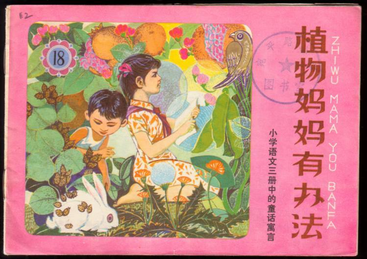 植物妈妈有办法(小学语文三册中的童话寓言