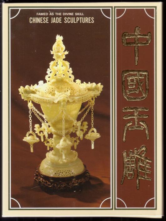 中国玉雕(十全)