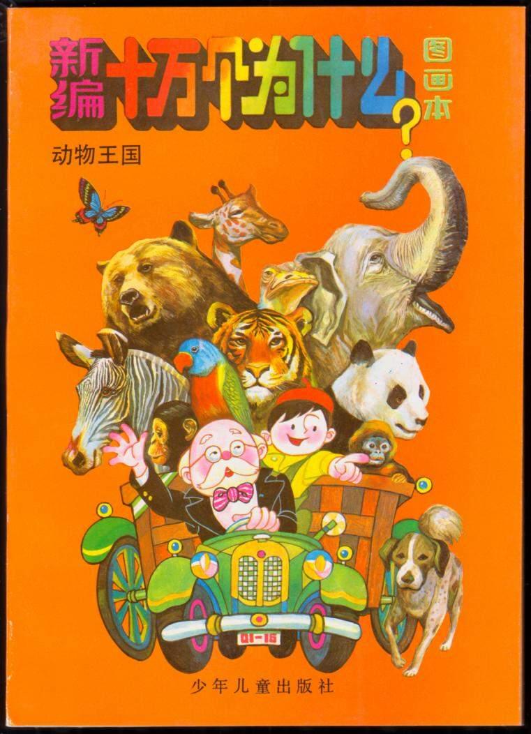动物王国(新编十万个为什么图画本)