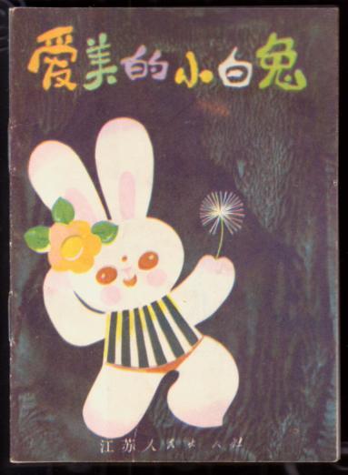 爱美的小白兔