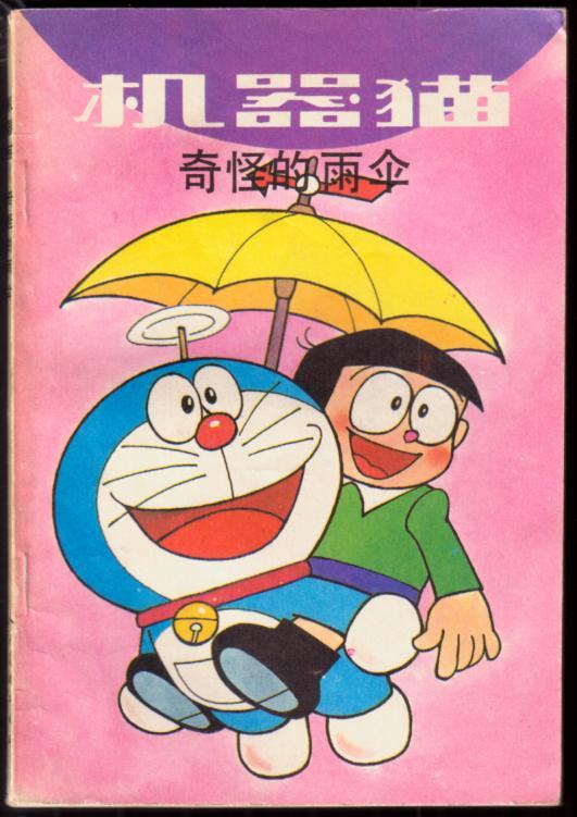 机器猫――奇怪的雨伞