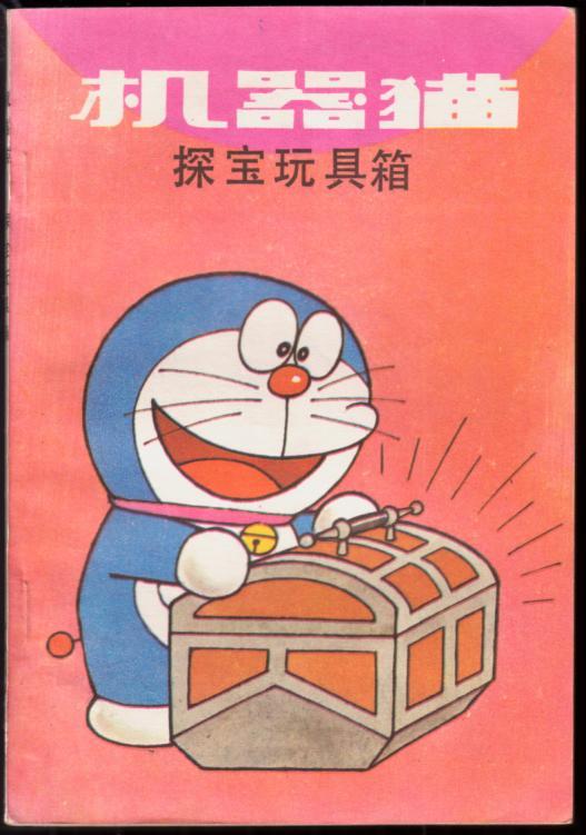 机器猫――探宝玩具箱