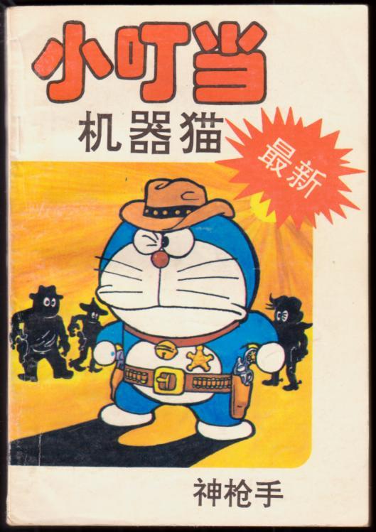 神枪手(小叮当机器猫)
