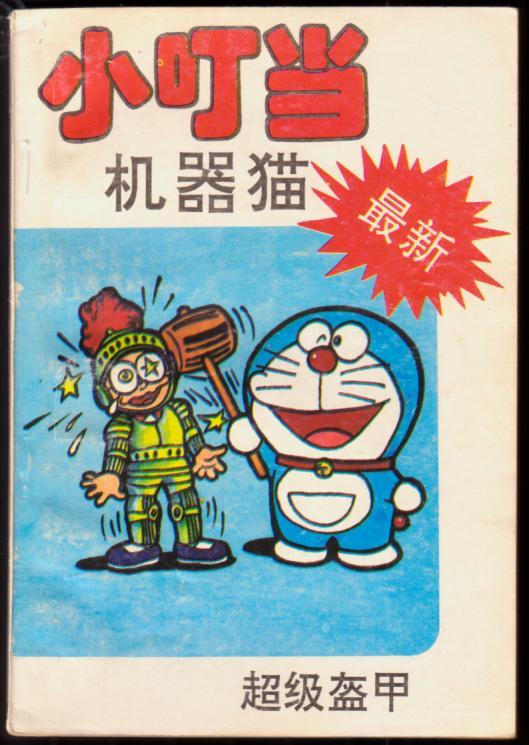 超级盔甲(小叮当机器猫)