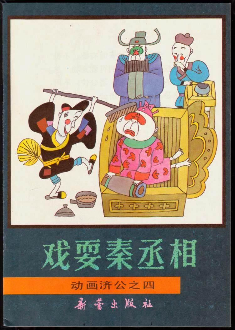 戏耍秦丞相(动画济公之四)