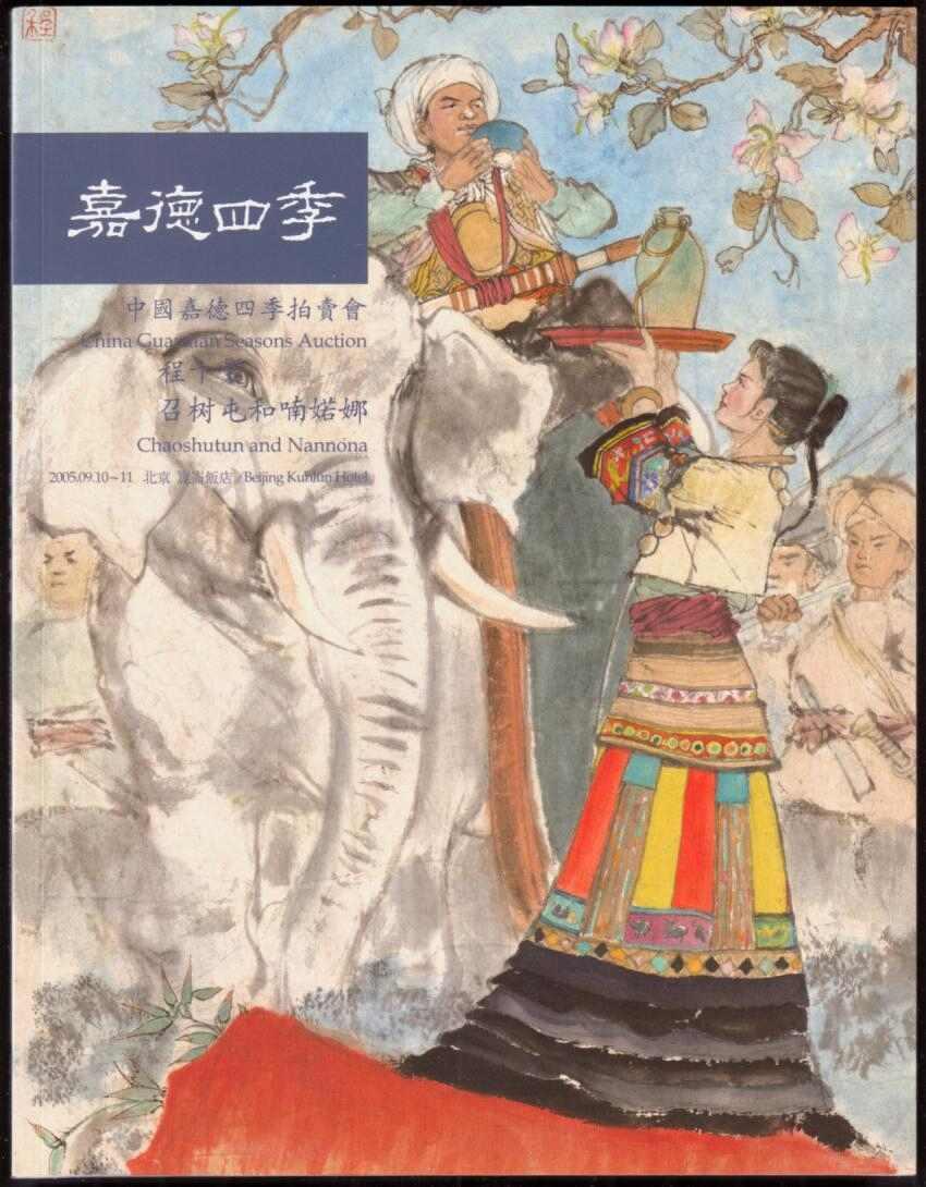 召树屯和喃�S娜(原稿拍卖图录)