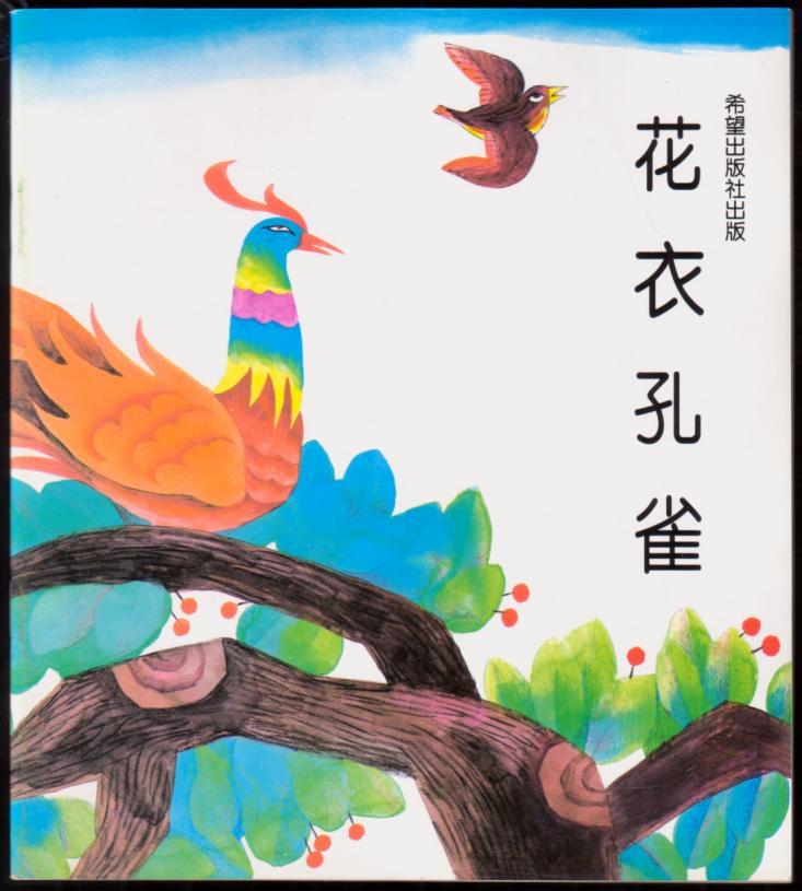 花衣孔雀(童话万花筒)