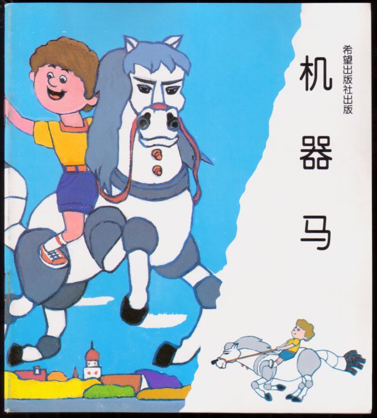 机器马(童话万花筒)