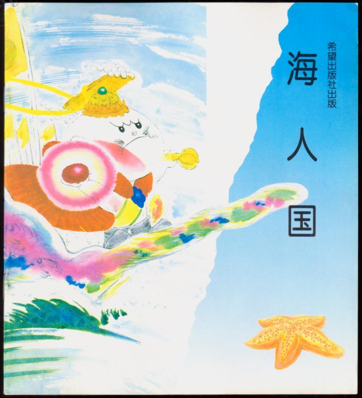 海人国(童话万花筒)