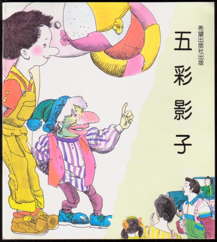 五彩影子(童话万花筒)