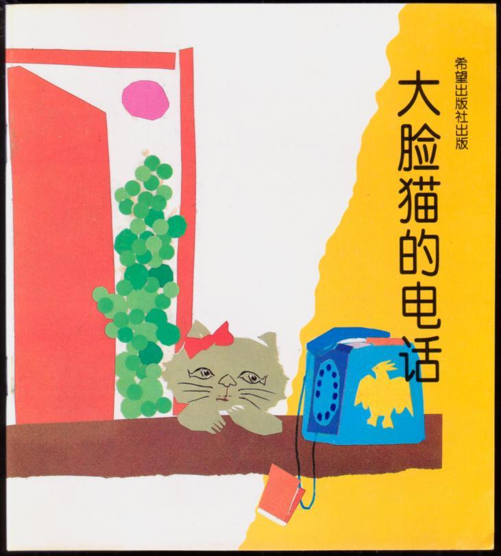 大脸猫的电话(童话万花筒)