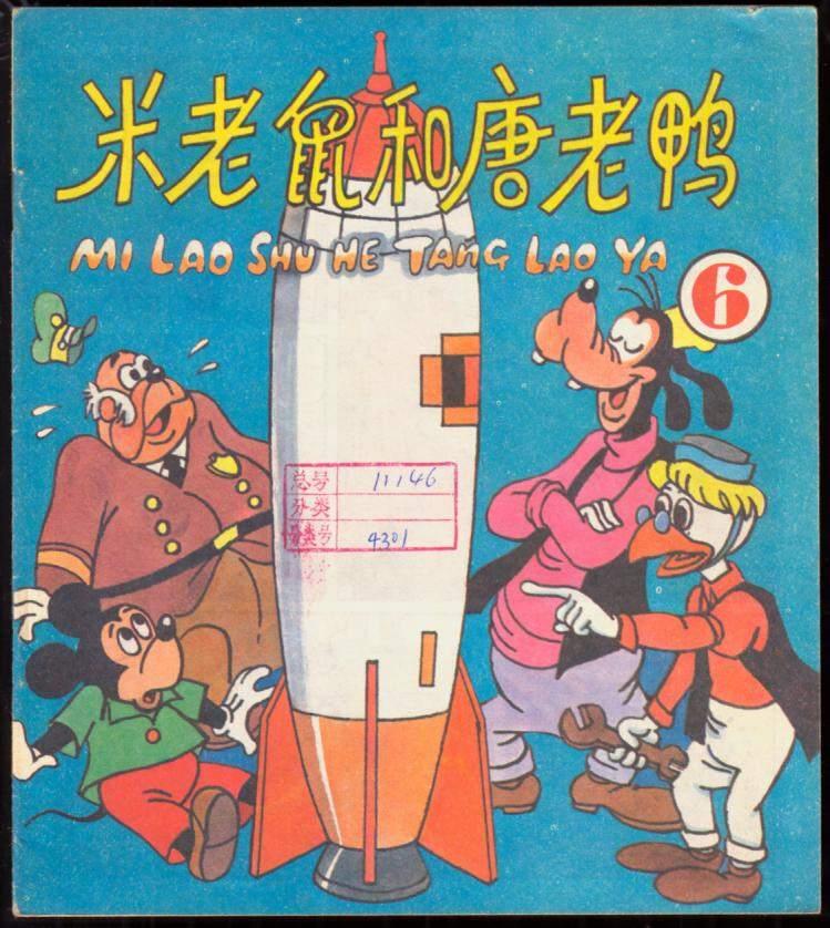 米老鼠和唐老鸭(6)