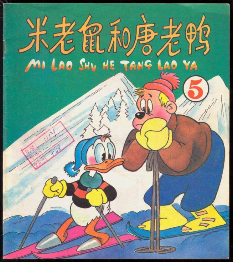 米老鼠和唐老鸭(5)