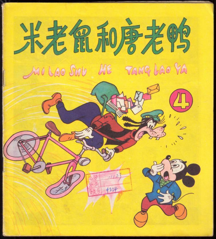 米老鼠和唐老鸭(4)