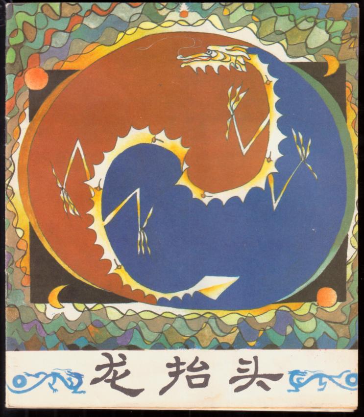龙抬头(龙的传说)