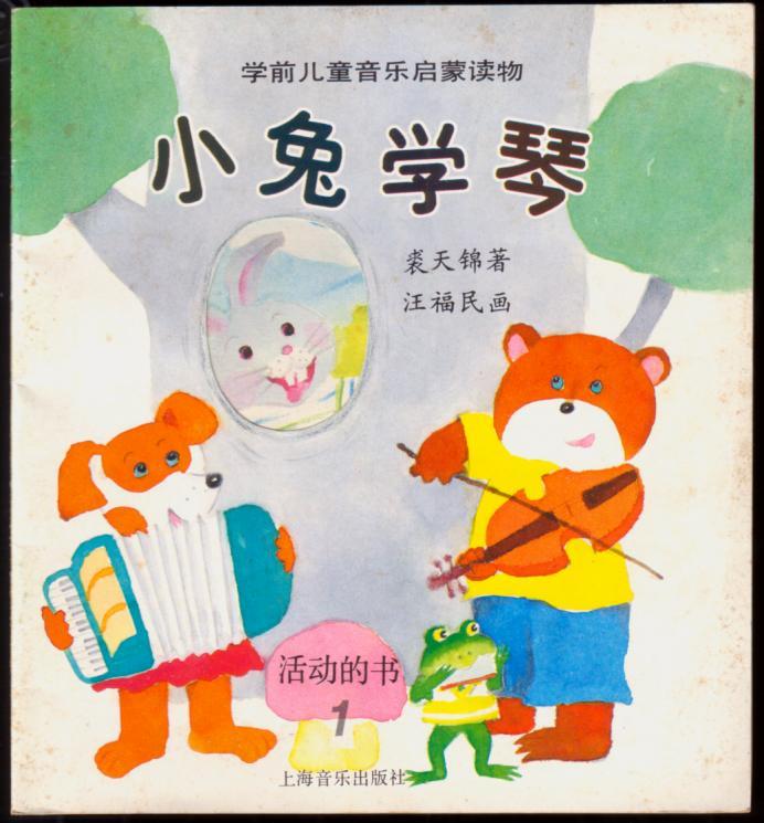 小兔学琴(活动的书1)