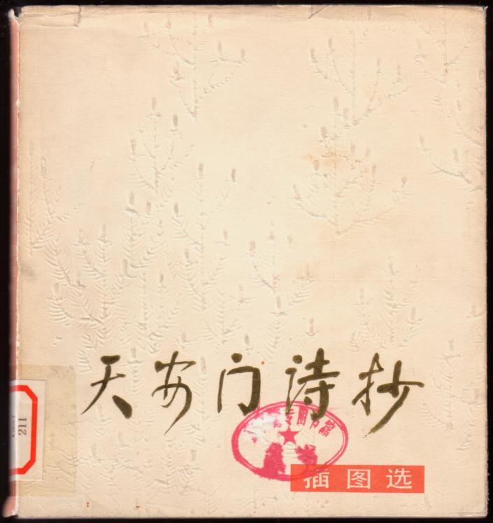 天安门诗抄插图本