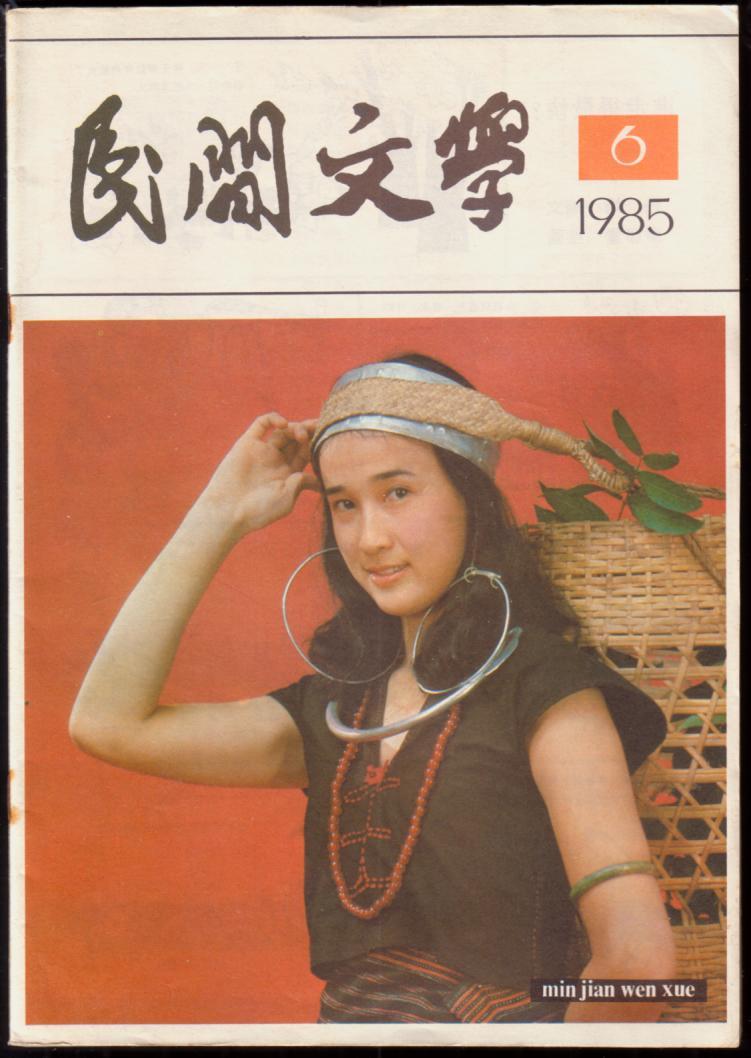 民间文学1985年第6期