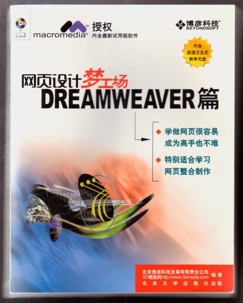 网页设计梦工场DREAMWEAVER篇