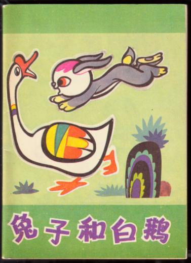 兔子和白鹅(幼儿园画库)